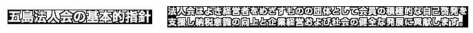 五島法人会の基本方針
